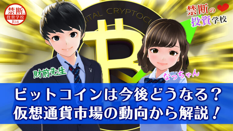 ビットコインは今後どうなる?仮想通貨市場の動向から解説!