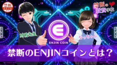 ENJエンジンコインとは