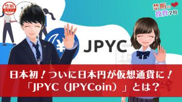 日本初!ついに日本円が仮想通貨に!「JPYC(JPYCoin)」とは?