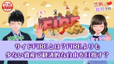サイドFIREとは?FIREよりも少ない資産で経済的な自由を目指す?