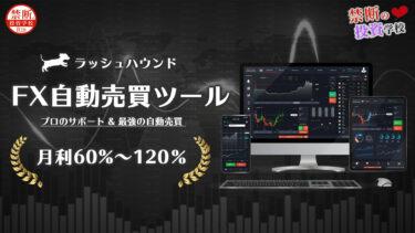 ラッシュハウンドFX自動売買ツール(EA)は稼げる?勝率と口コミを徹底検証!