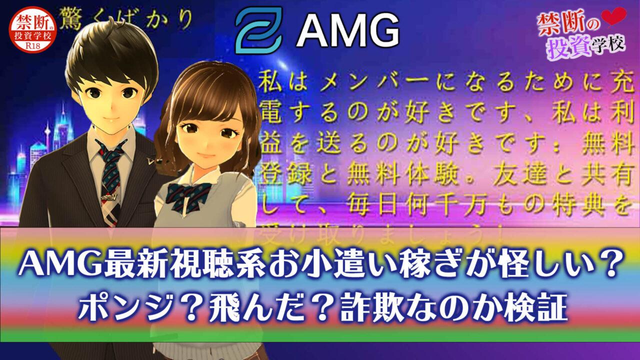 AMG詐欺ポンジ?