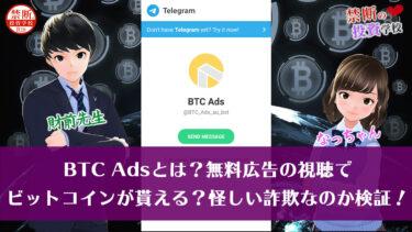 BTC Adsとは?無料広告の視聴でビットコインが貰える?怪しい詐欺なのか検証!