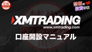 XMTrading(XMトレーディング)の海外FX口座開設方法をスマホ画像付きで解説!