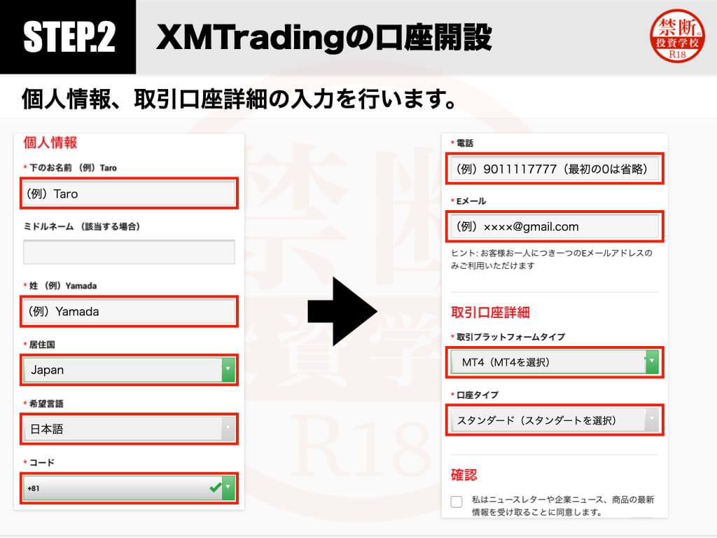 XMトレーディング口座開設マニュアル