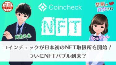 コインチェックが日本初のNFT取扱所を開始!ついにNFTバブル到来?