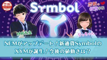 ネム(NEM)がアップデート!新通貨シンボル(Symbol)のジム(XYM)が誕生!今後の値動きは?