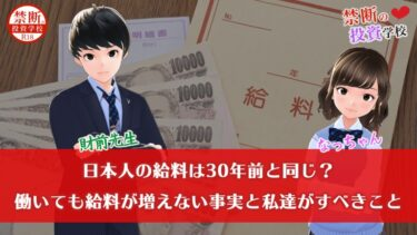 日本人の給料は30年前と同じ?働いても給料が増えない事実と私達がすべきこと