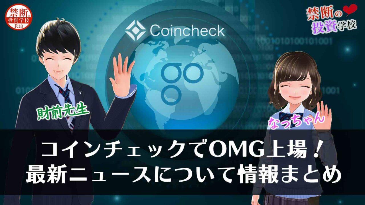 コインチェックでOMG(オーエムジー)上場!OMGの特徴は?最新ニュースについて情報まとめ