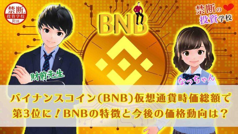 バイナンスコイン(BNB)仮想通貨時価総額で第3位に!BNBの特徴と今後の価格動向は?