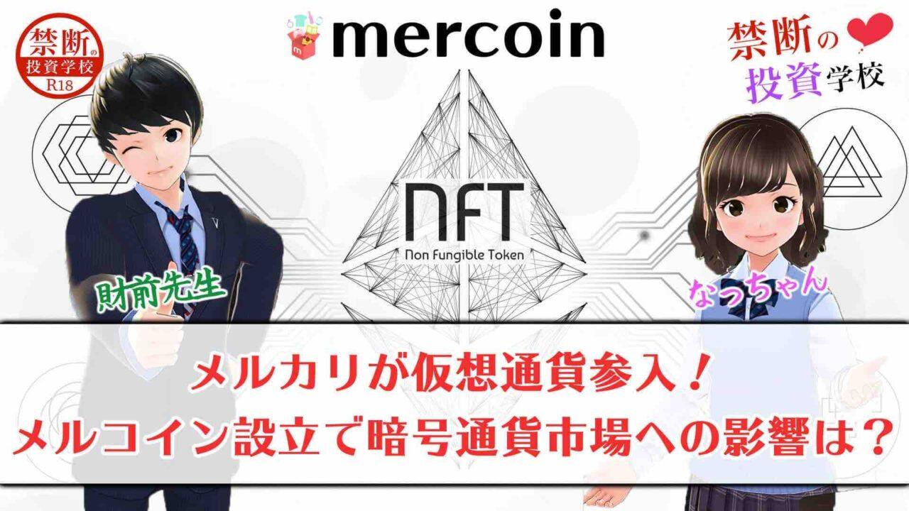メルカリが仮想通貨参入!メルコイン設立で暗号通貨市場への影響は?ビットコイン受取やNFTも視野
