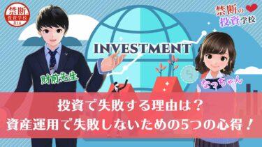 投資で失敗する理由は?資産運用で失敗しないための5つの心得!投資成功のポイントについて解説