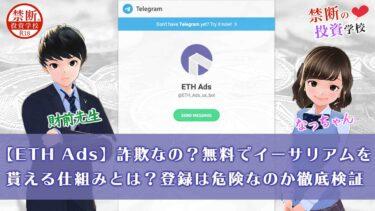 【ETH Ads】詐欺なの?無料でイーサリアムを貰える怪しい仕組みとは?登録は危険なのか検証授業!