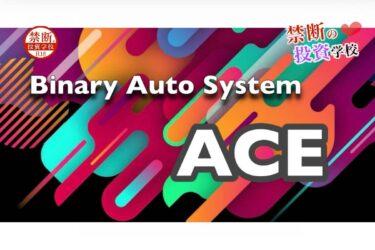 【ACE(エース)】バイナリー自動売買システムは稼げる?システムの詳細や勝率について解説!