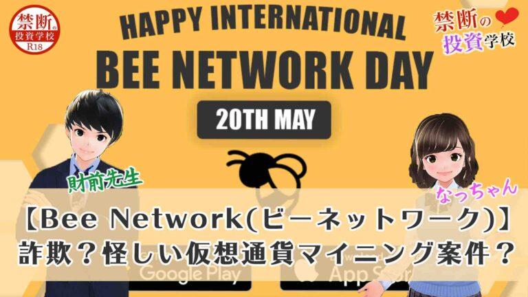 【Bee Network(ビーネットワーク)】詐欺なの?怪しい仮想通貨マイニング案件?口コミは?