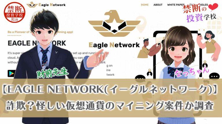 【EAGLE NETWORK(イーグルネットワーク)】詐欺なの?怪しい仮想通貨のマイニング案件?