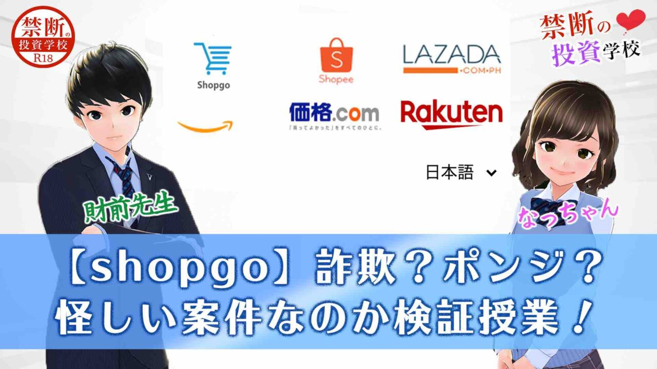 【shopgo】詐欺なの?ポンジスキーム?出金停止で飛んだ?怪しい案件なのか検証授業!