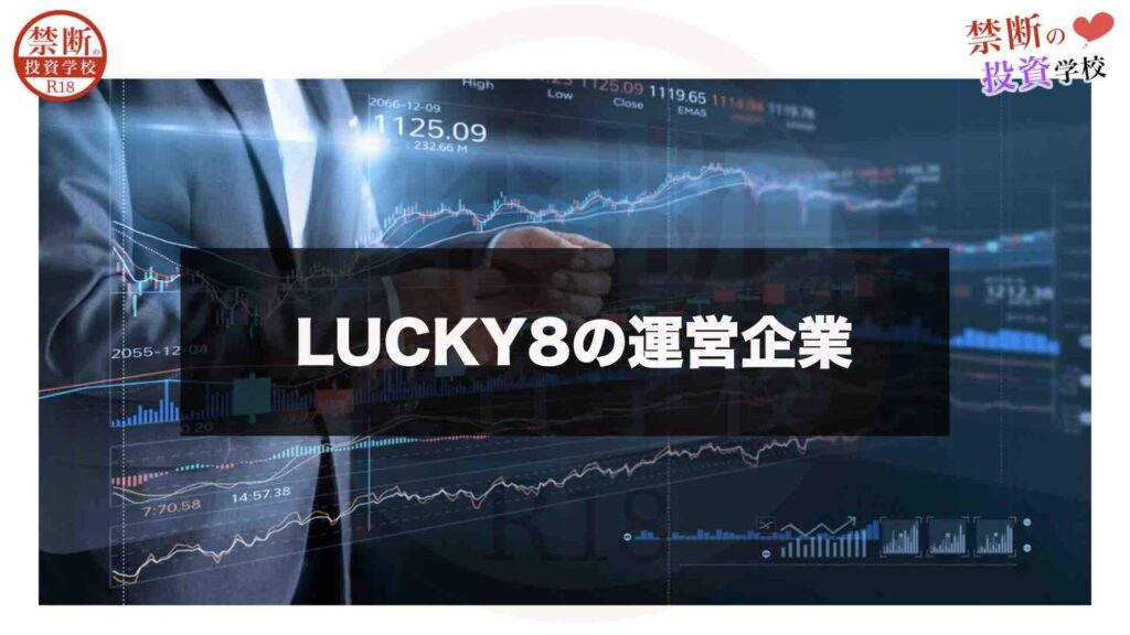 LUCKY8(ラッキー8)
