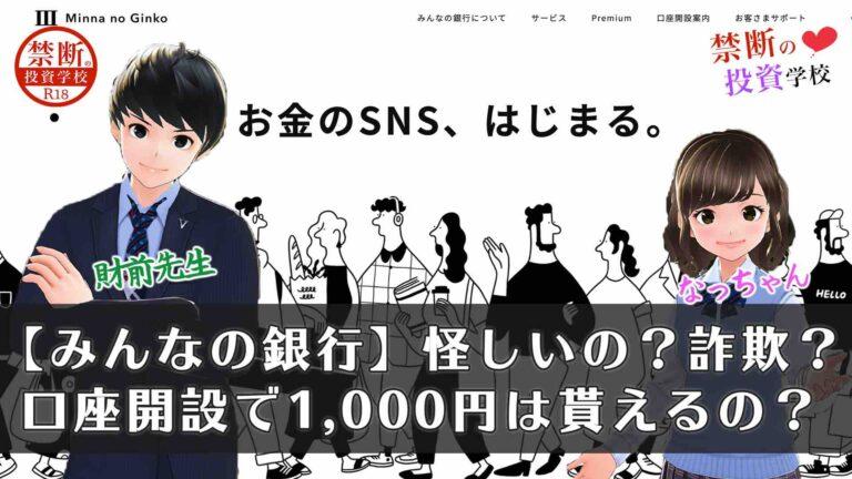 【みんなの銀行】怪しいの?詐欺?口座開設で1000円は貰えるの?デジタル銀行について検証授業!