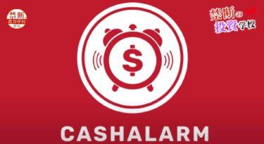 【キャッシュアラーム(CashAlarm)】詐欺なの?怪しいゲームアプリ?出金停止の可能性は?