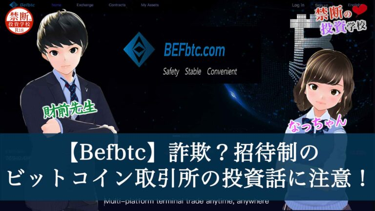 【Befbtc】詐欺なの?怪しい招待制のビットコイン取引所の投資話に注意!