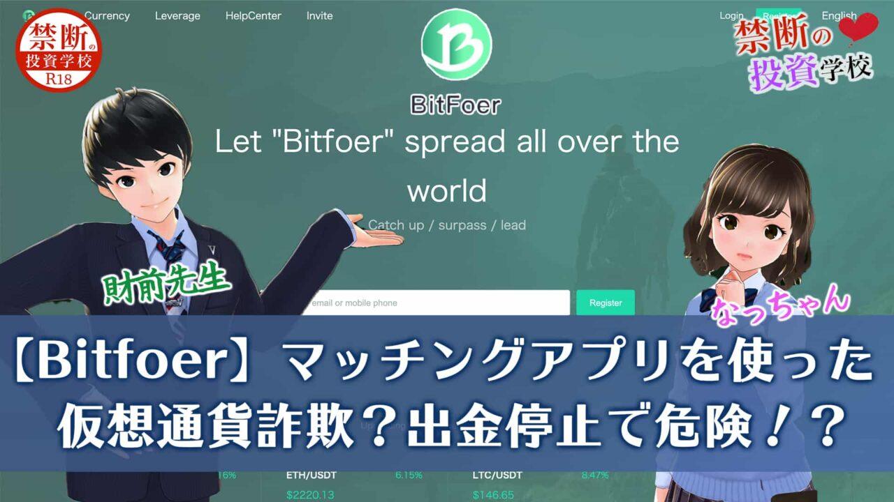 【Bitfoer】詐欺なの?マッチングアプリを使った怪しい仮想通貨案件に注意!出金停止で危険!?
