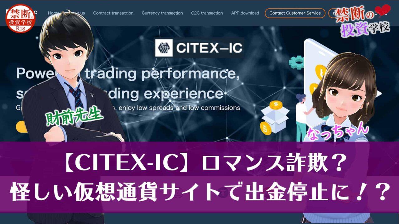 【CITEX-IC】ロマンス詐欺なの?怪しい仮想通貨サイトで口座凍結や出金停止に!?最新情報まとめ