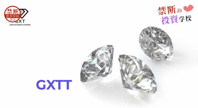 【GXTT】詐欺なの?怪しい仮想通貨案件?ダイヤモンド事業投資の内容は?出金停止で危険!?