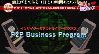 【インサイダー&アウトサイダービジネス】詐欺なの?怪しいP2P投資?物販ビジネスで稼げない?