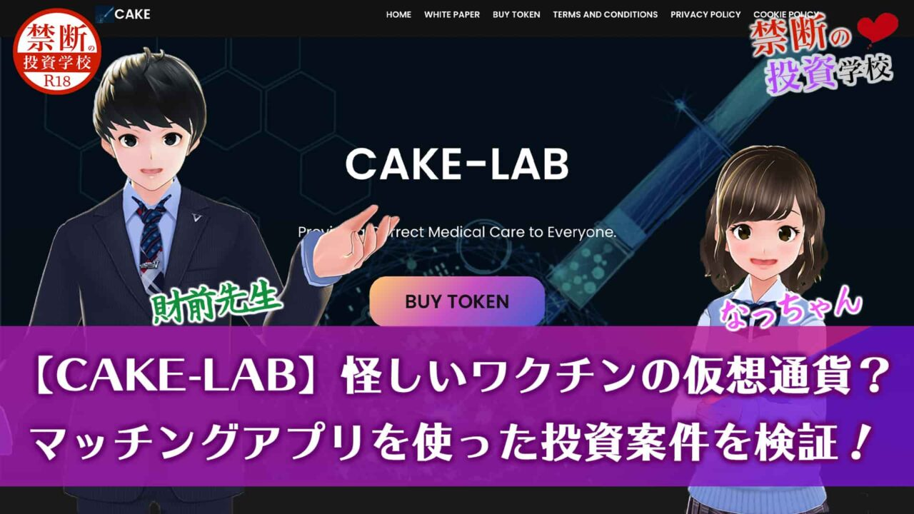 【CAKE-LAB】詐欺なの?怪しいワクチンの仮想通貨?マッチングアプリを使った投資案件を検証授業!