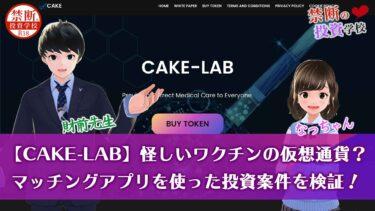 【CAKE-LAB】詐欺なの?怪しいワクチンの仮想通貨?マッチングアプリを使った投資案件を検証授業