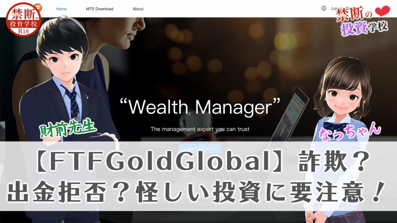 【FTFGoldGlobal】詐欺なの?出金できない?MT5を使った怪しい投資に要注意!注意喚起
