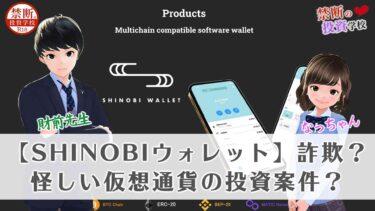 【SHINOBIウォレット】詐欺なの?怪しい仮想通貨の投資案件?うけい(UKH)トークンとは?