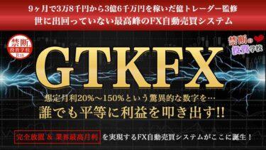 GTKFX | FX自動売買ツール(EA)は完全放置で稼げる?本当に勝てるのか徹底検証!