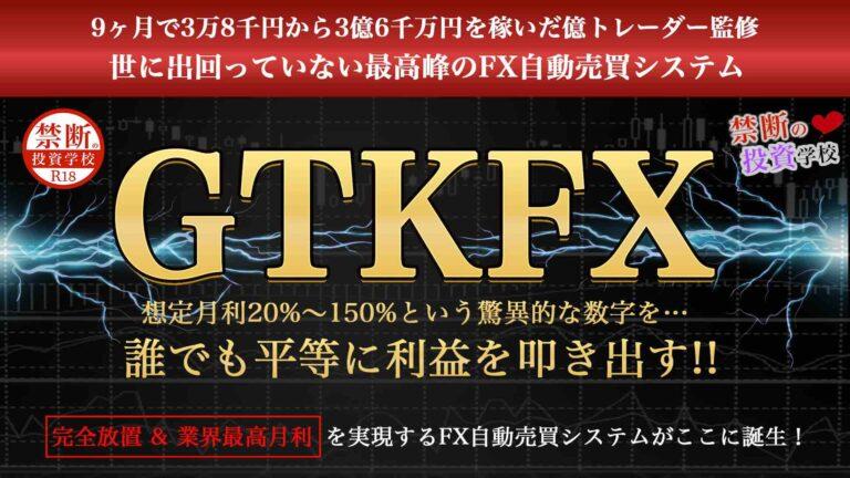 GTKFX