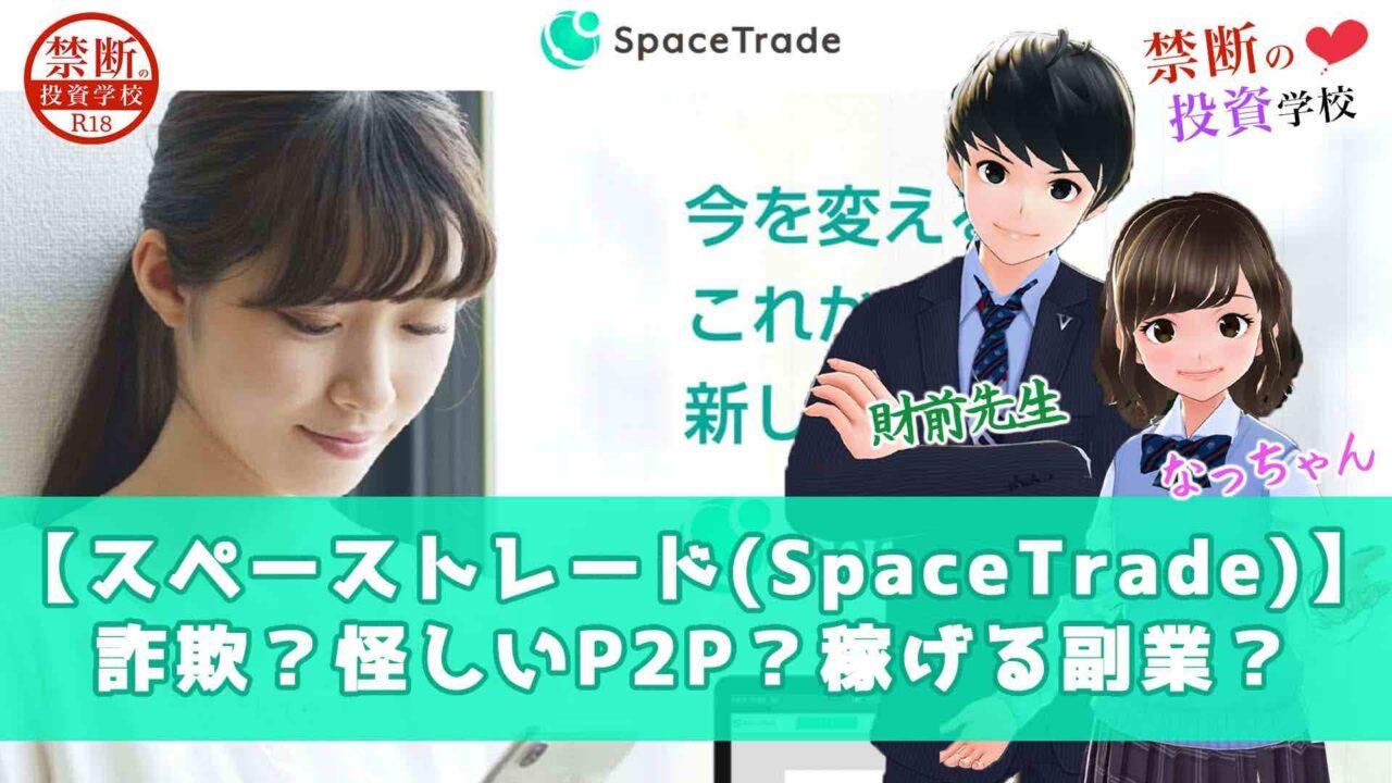 【スペーストレード(SpaceTrade)】詐欺なの?怪しいP2P?それとも稼げる副業?検証授業!
