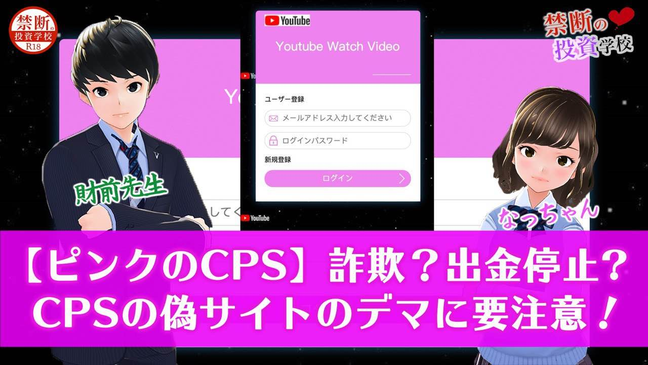 【ピンクのCPS】詐欺なの?CPSの怪しい偽サイトのデマに要注意!出金停止で飛んだのか検証授業!