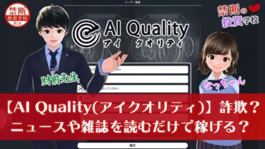【AI Quality(アイクオリティ)】詐欺なの?ニュースや雑誌を読むだけで稼げる怪しい副業?