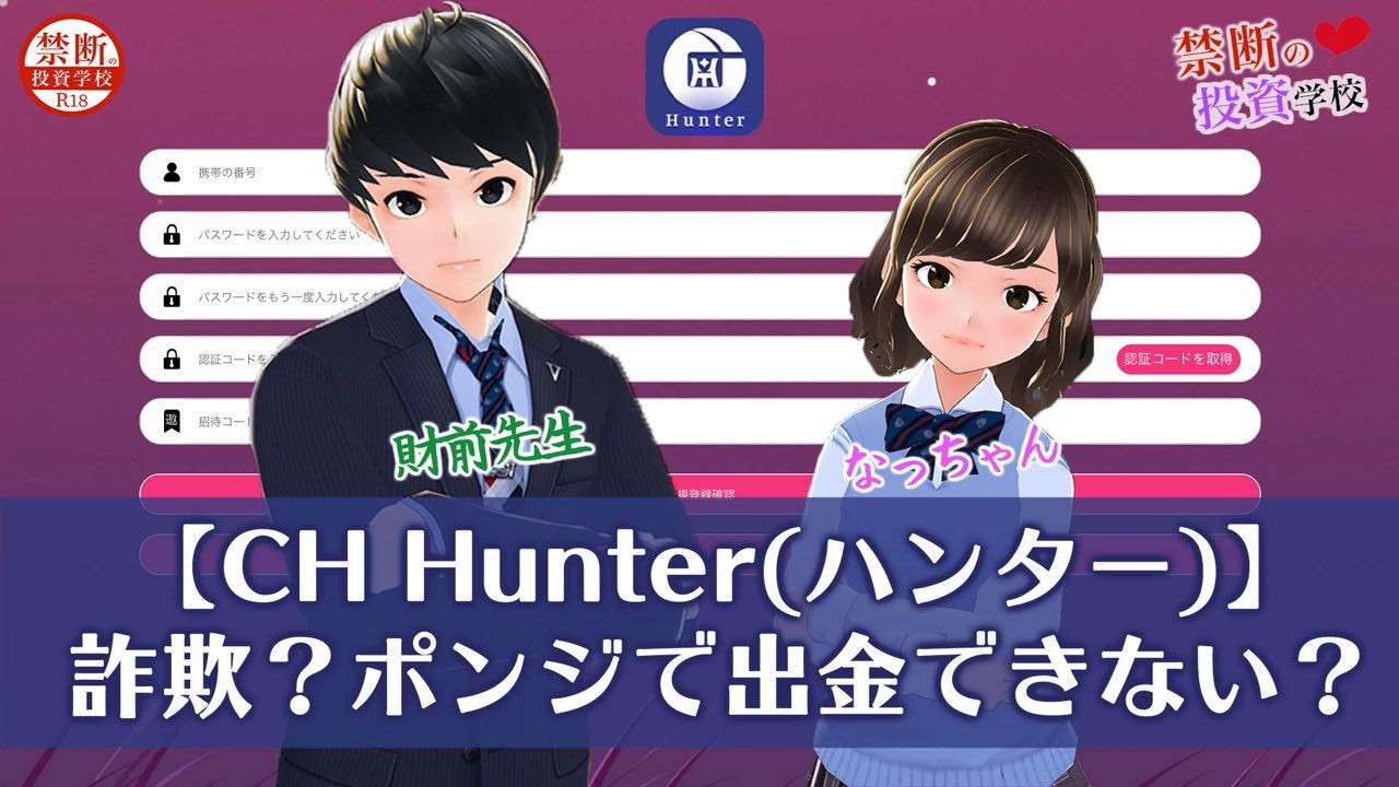 【CH Hunter(ハンター)】詐欺なの?ポンジで出金できない?怪しい案件なのか検証授業