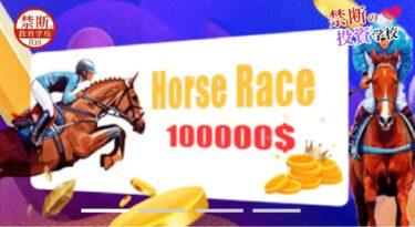 【RC7878】詐欺なの?怪しい競馬投資サイトに要注意!出金はできるの?ロマンス詐欺なのか検証!