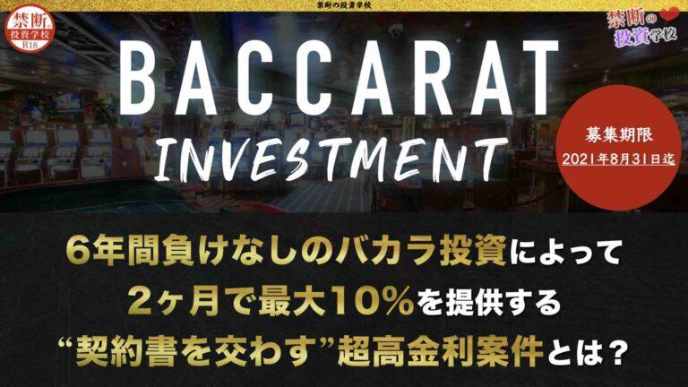 バカラ投資