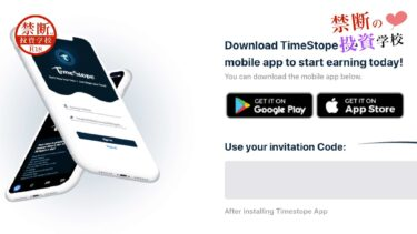 【タイムストープ(Timestope)】のマイニングは詐欺なの?怪しい暗号通貨アプリか検証授業