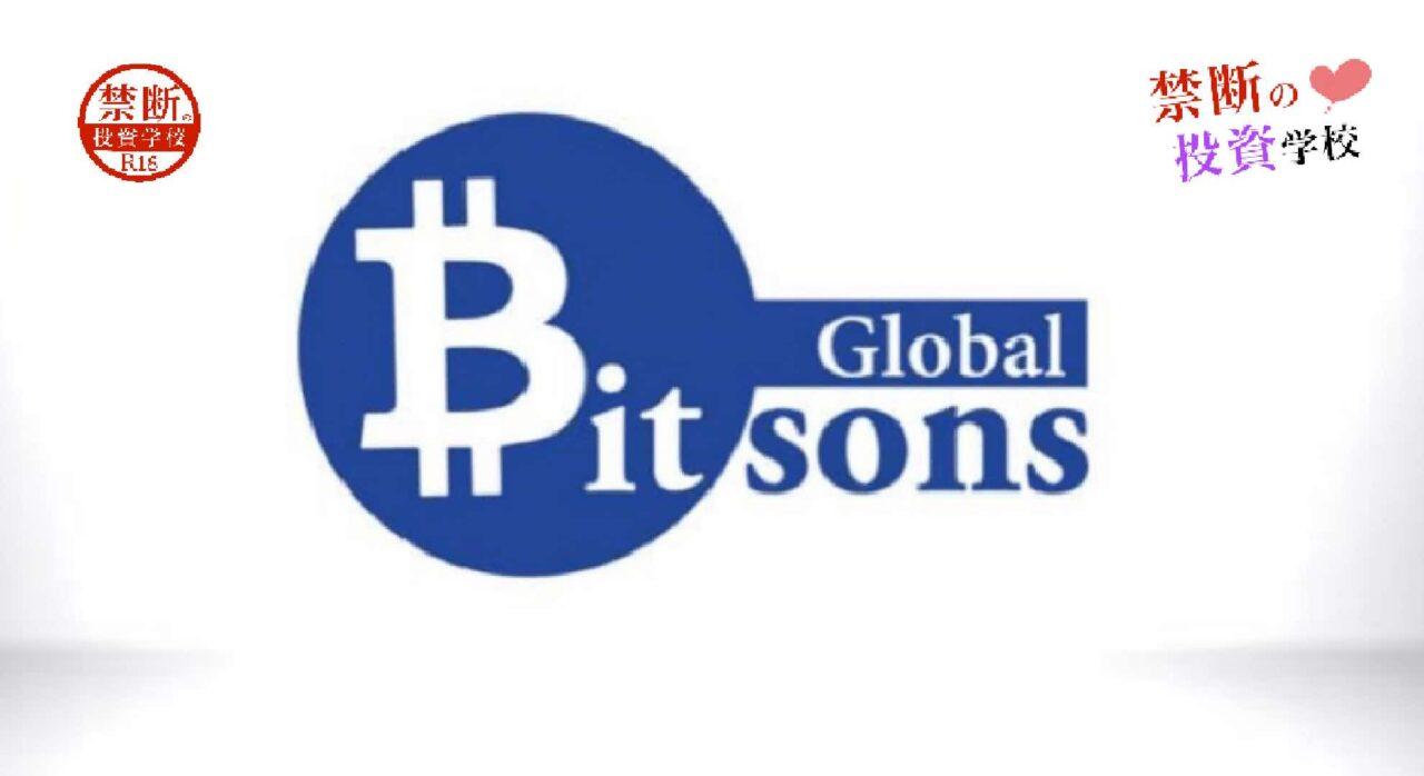【ビットサンズグローバル(Bitsons Global)】詐欺なの?口コミや評判は怪しいのか検証授業