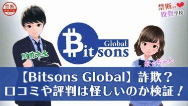 【ビットサンズグローバル(Bitsons Global)】詐欺なの?口コミや評判は怪しいのか?