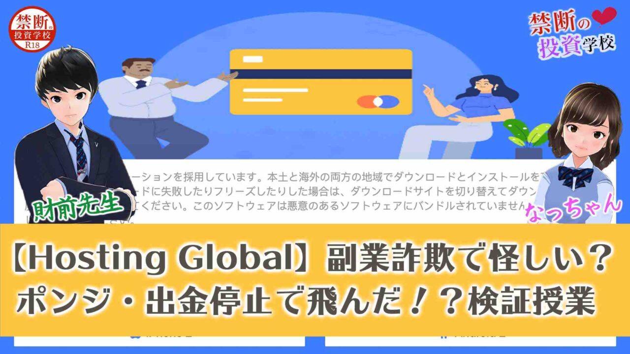 【Hosting Global】副業詐欺で怪しいの?ポンジ・出金停止で飛んだ!?検証授業