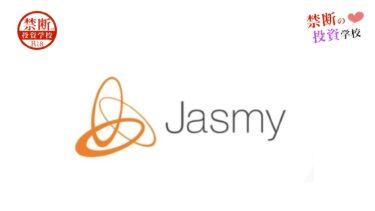【ジャスミーコイン(Jasmy/JMY)】今後を予想!どんな仮想通貨なの?買い方は?最新情報まとめ
