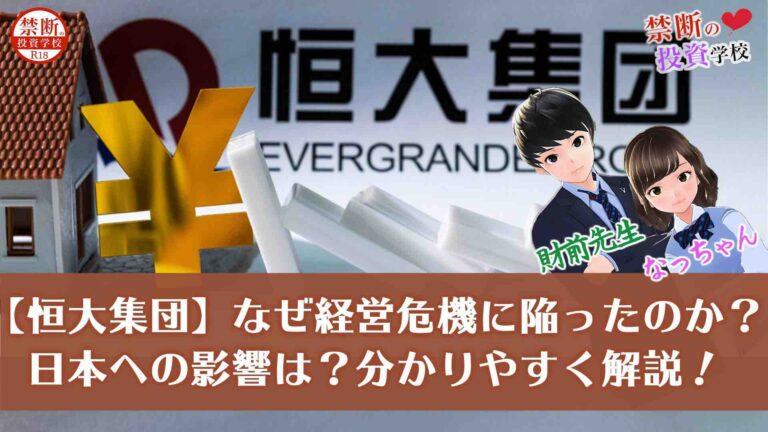 【恒大集団】なぜ経営危機に陥ったのか?日本への影響はあるの?ニュースを分かりやすく解説!