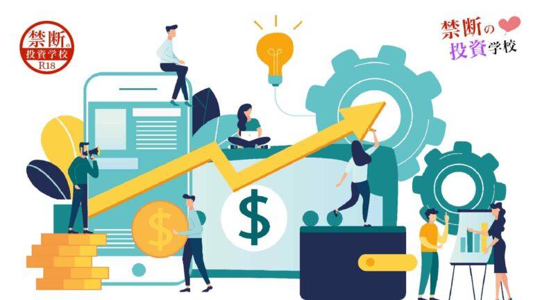 投資の原則って何?投資で失敗しないために大切な「投資の原則」を学ぼう